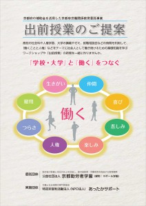 人権学習会_h1−h4